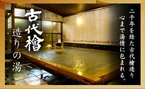 古代檜造りの湯